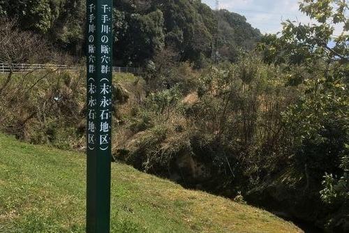 290328 千手川の甌穴群1