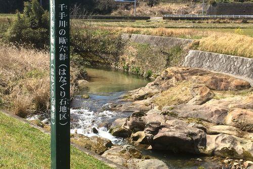 290328 千手川の甌穴群5