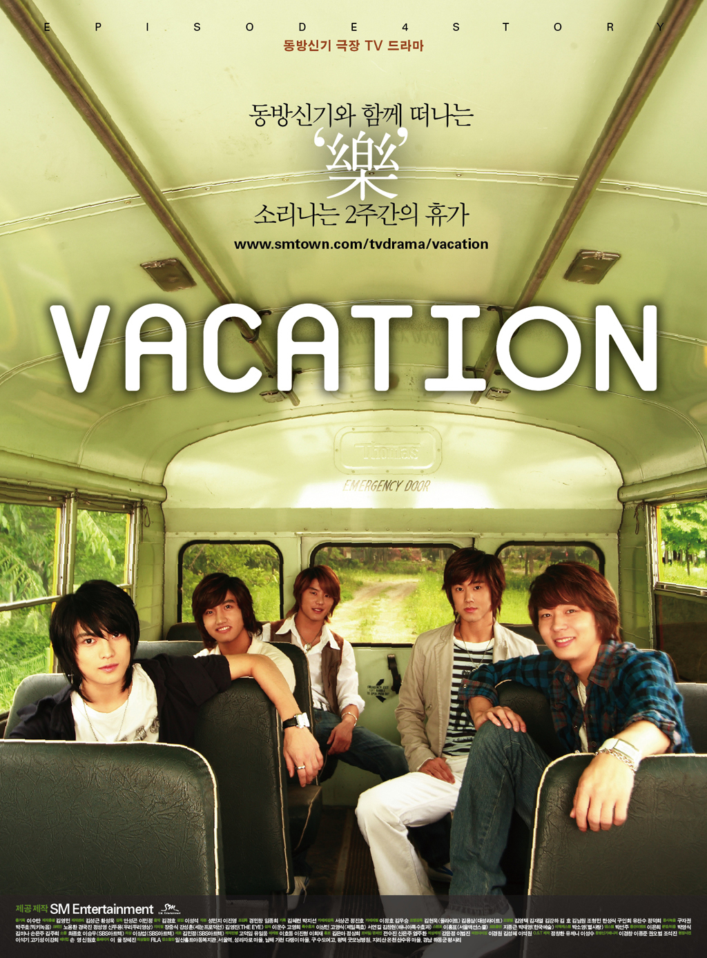 tvxq_vacation_movie_poster_01.jpg