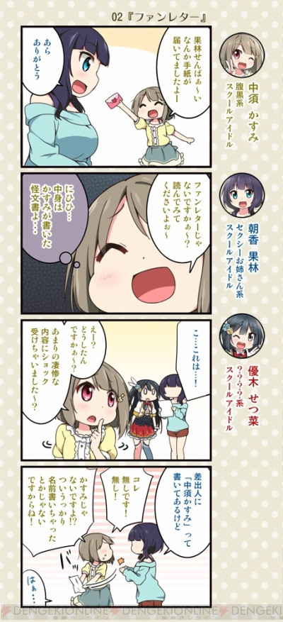 lovelivepdp_002_cs1w1_400x_20170704121926fea.jpg