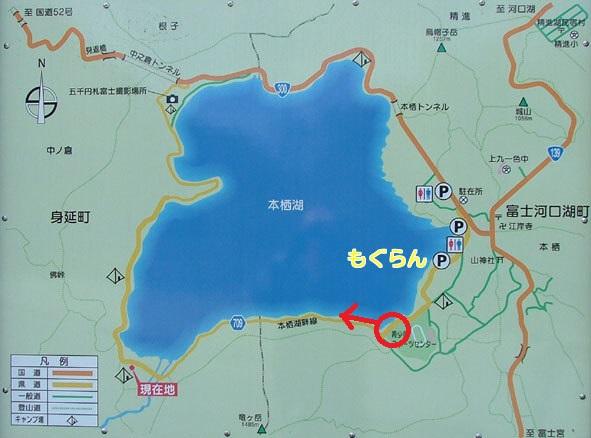 本栖湖 地図 ①