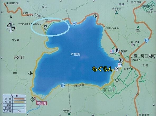 千円札の本栖湖地図