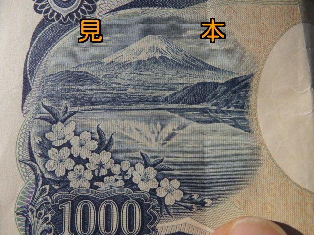 1000円札見本