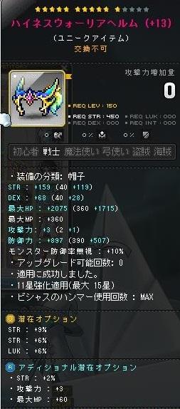 Maple170521_091555.jpg