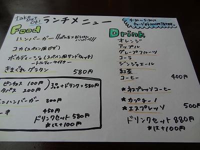 ダンテのメニュー表