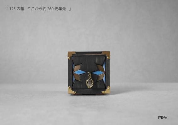 125の箱スピカ正面本s