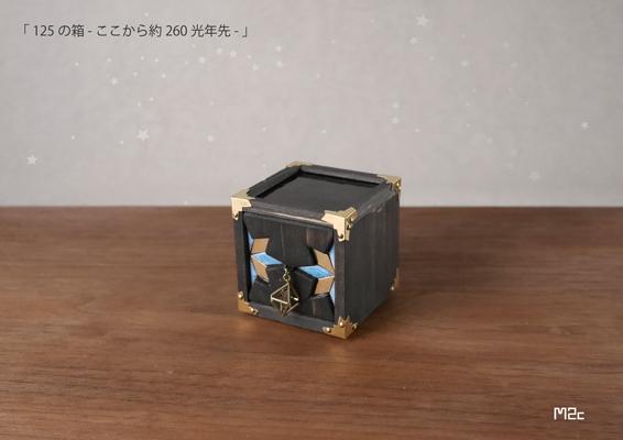 125の箱スピカ斜め本s