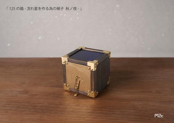 125の箱流れ星秋斜め本sjpg