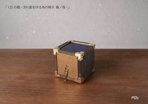 125の箱流れ星春斜め本s
