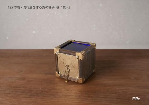 125の箱流れ星冬斜め本s