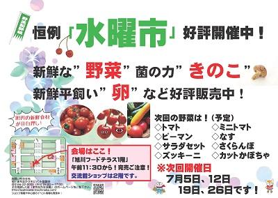 水曜市お知らせ(7月)