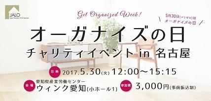 2017年5月30日 名古屋イベント開催