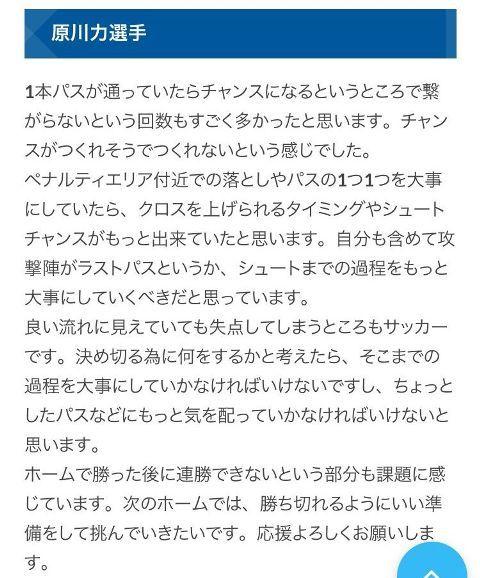 原川コメント