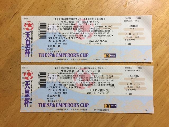 天皇杯松江FCチケット