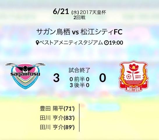 松江シティFC戦