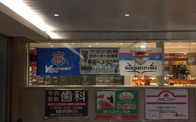 甲府駅歓迎弾幕