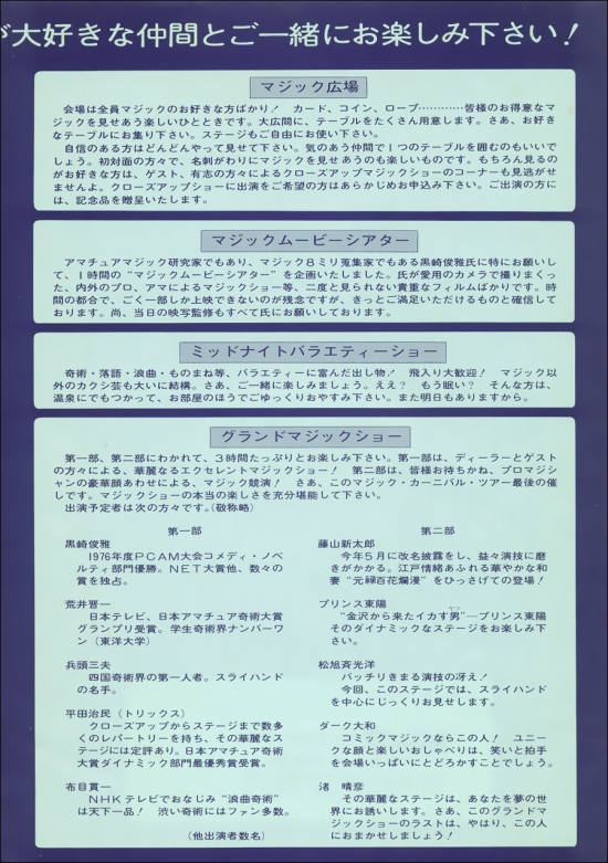 カーニバルパンフ01-05