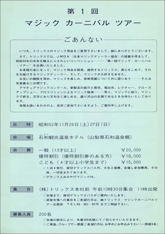 カーニバルパンフ01-02