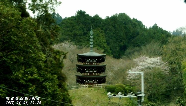 岡寺三重塔 (750x429)
