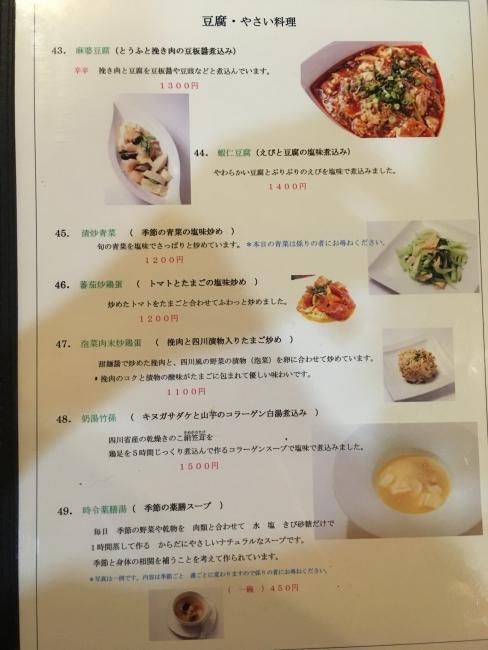 豆腐、野菜