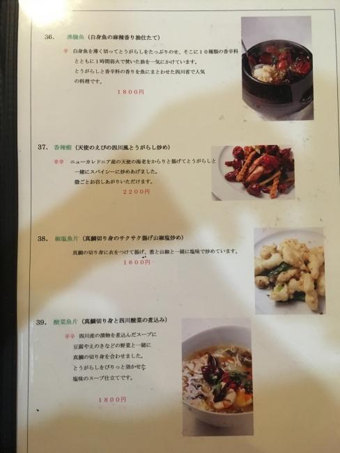 海鮮料理2