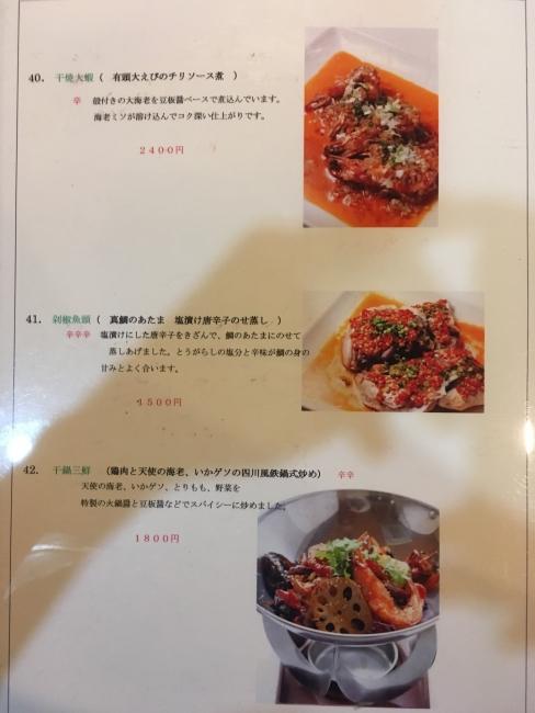 海鮮料理3