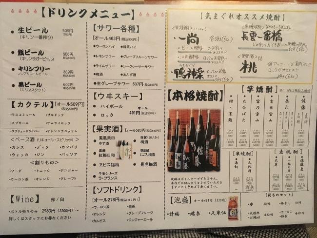 drink_20170603122312a63.jpg