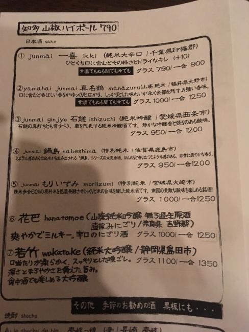 sake3.jpg