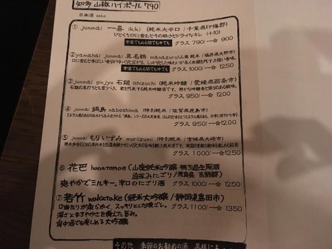 sake_201707081508550cf.jpg
