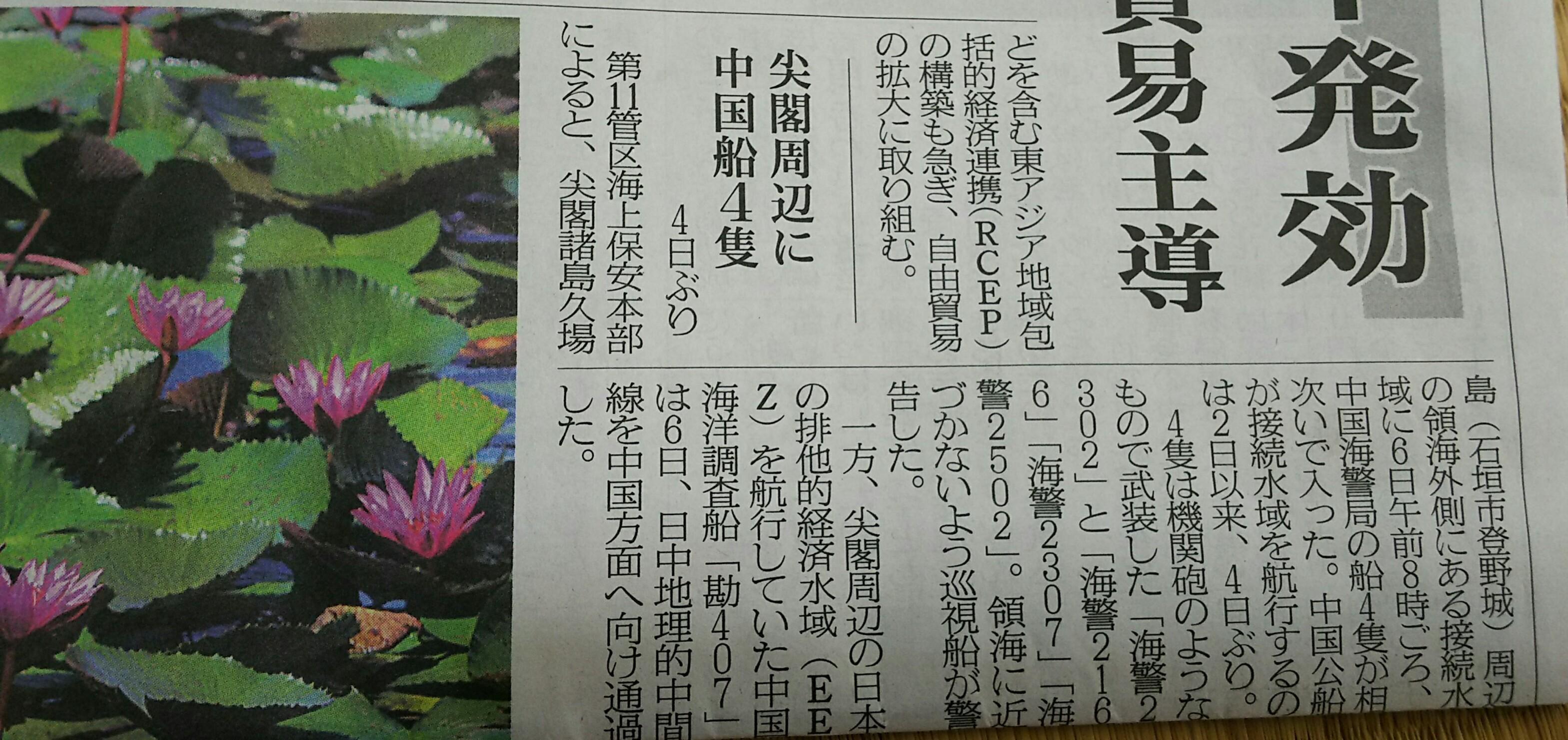 2020年ごろ 沖縄は中国領に・・・・・・?