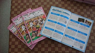 s-保育園幼稚園ガイドブック