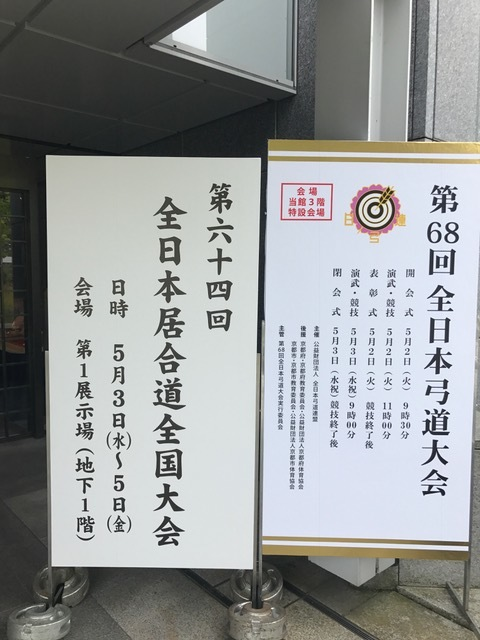 京都大会2017