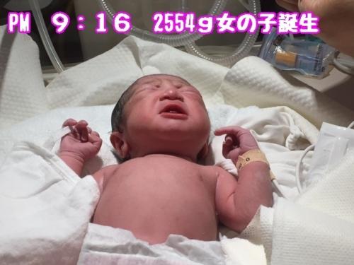 女の子誕生