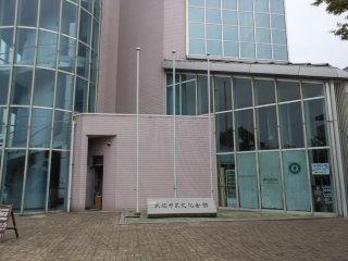 貝塚市民文化会館