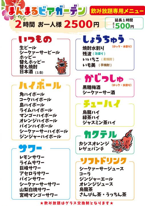 2017_ビアのみほメニュー