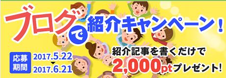 i2i ブログ紹介キャンペーン