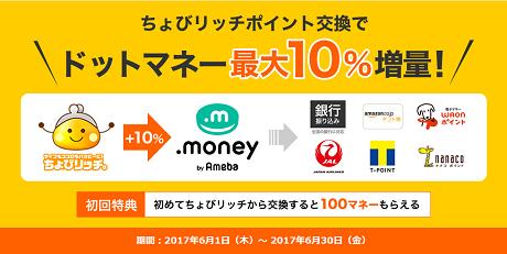 ちょびリッチ ドットマネー増量キャンペーン6月