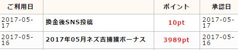 インカム ポ太郎05