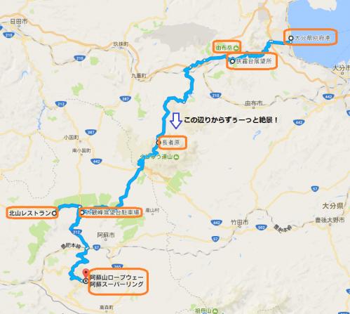 阿蘇弾丸1705-往路
