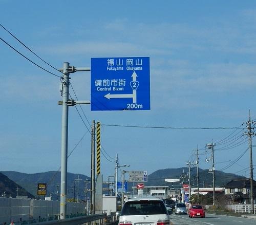 片鉄ロマン街道1704-002b