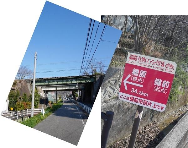 片鉄ロマン街道1704-005b