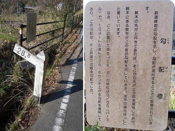 片鉄ロマン街道1704-006b