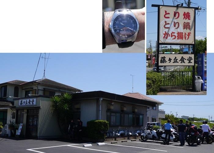 藤ヶ丘食堂ツーリング1704-005b