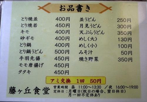 藤ヶ丘食堂ツーリング1704-006b