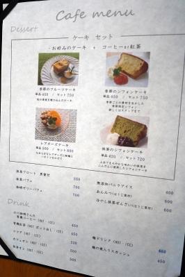 藤ヶ丘食堂ツーリング1704-017b
