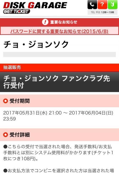 豊洲ファンミ5-2