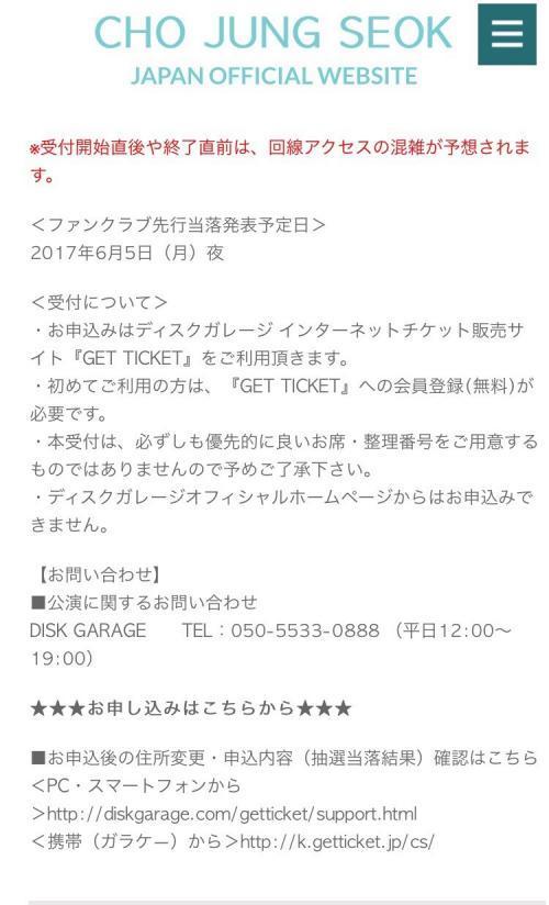 豊洲ファンミ4-2