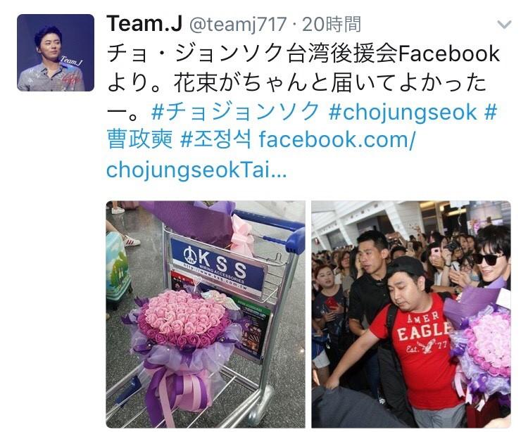 台湾ファンミ4