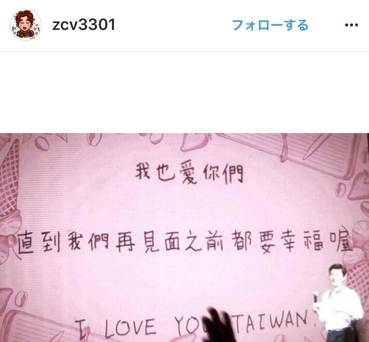 台湾ファンミ29