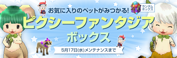 ピクシーファンタジアボックス・ロゴ